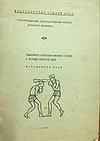 Планування навчально-виховної роботи з групами боксерів ДЮСШ.