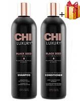 Набор CHI Luxury Black Seed Oil с маслом черного тмина (шампунь 355мл + кондиционер 355мл)