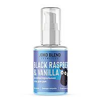 Антисептик для рук гель Black Raspberry & Vanilla Joko Blend 30 мл