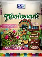 Субстрат Полесский для кактусов с декоративными камнями, (pH 5,5-6,5), 2,5 л, Rich Land, Украина