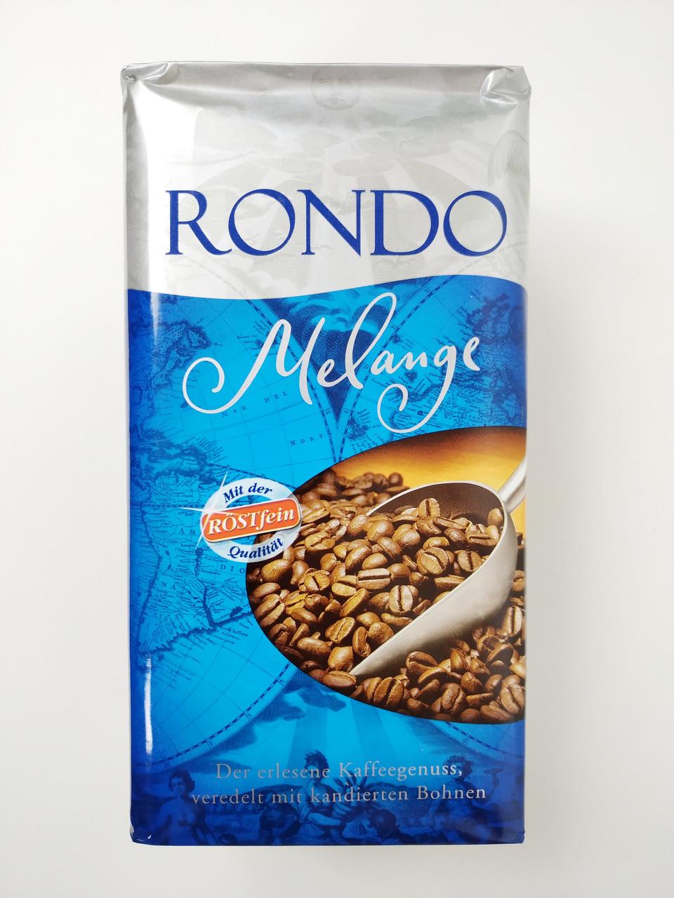 Кофе молотый немецкий Rondo Melange, 500г купаж арабики и робусты с карамельным вкусом