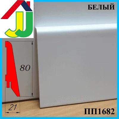 Плинтус МДФ 80 мм Супер профиль (Super Profil) пп1682 белый, высокий, для пола, для ламината