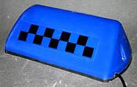 "Auto Sports - ""Шашка"" такси, знак такси - фонарь на магнитах для крепления на крышу автомобиля (Blue)"