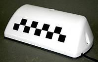 "Auto Sports - ""Шашка"" такси, знак такси - фонарь на магнитах для крепления на крышу автомобиля (White)"