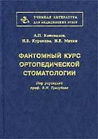 Фантомный курс ортопедической стоматологии. А. П. Коновалов, Н. В. Курякина, Н. Е. Митин