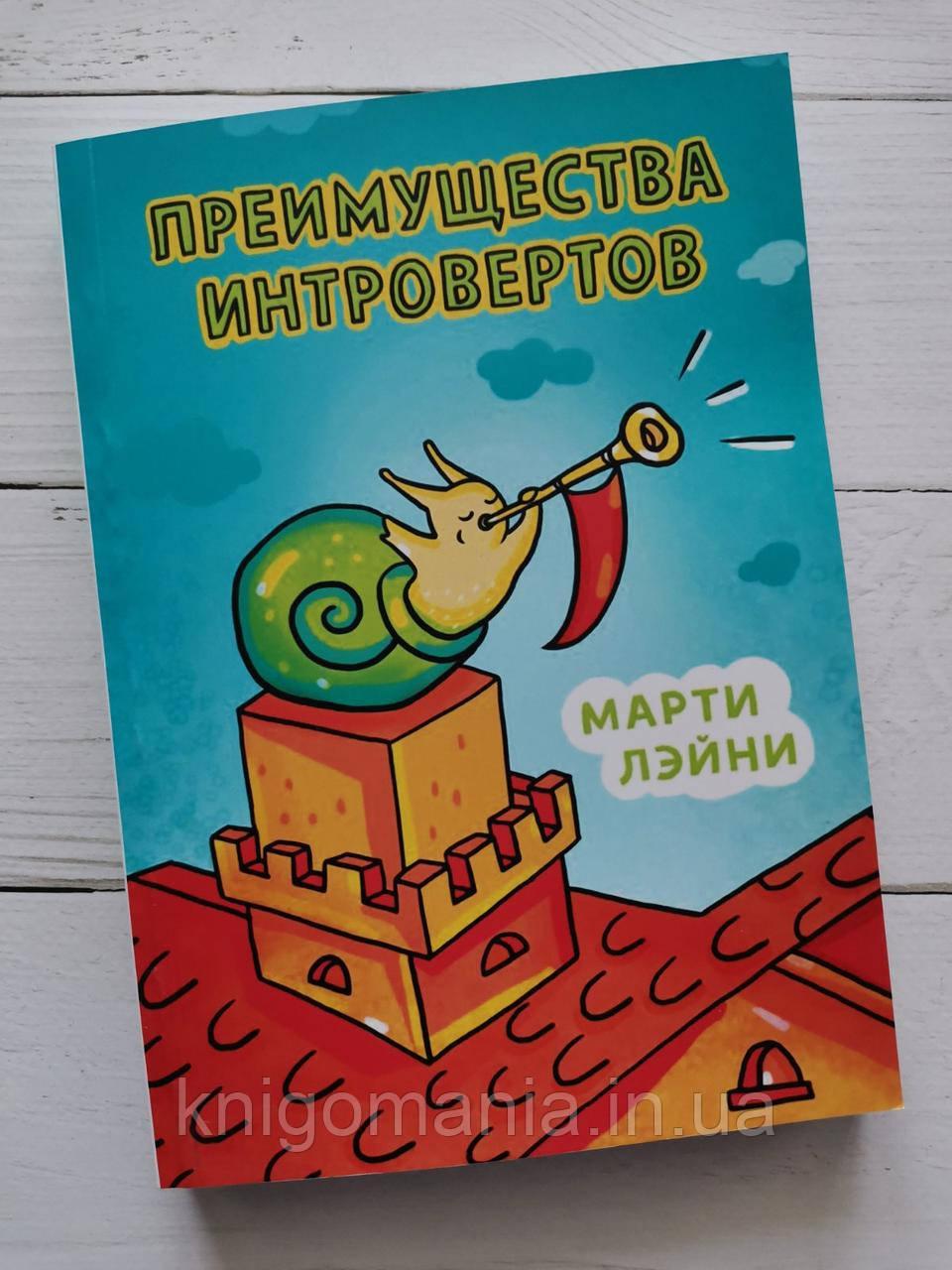 """""""Преимущества интровертов"""" Марти Лэйни"""