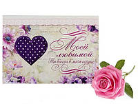 Открытка с Аромо-саше Моей любимой в конверте