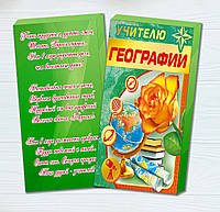 Шоколадная плитка Учителю Географии, фото 1