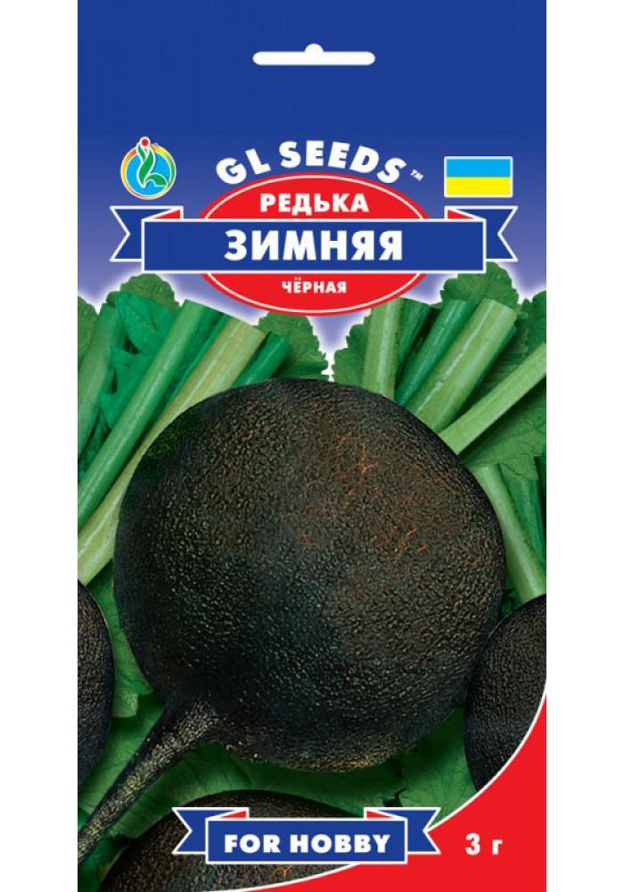 Семена Редьки ''Черная зимняя 3г