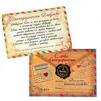 """Открытка-сертификат в конверте """"Бабушке"""""""