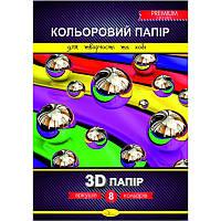 Набір кольорового паперу А4 8 арк 3D Premium Апельсин (25)