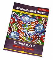 Набір кольорового паперу А4 14 арк Перламутр Апельсин (25)