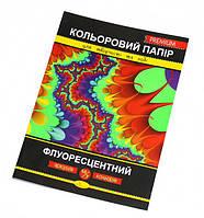 Набір кольорового паперу А4 14 арк Флуоресцентний, Апельсин (25)