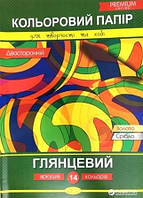 Набір двостороннього кольорового паперу А4 14арк 90г*м2 Апельсин (50)