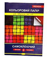 Набір кольорового паперу А4 8 арк Самоклеючий Premium Апельсин (25)