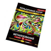 Набір кольорового паперу А4 8 арк Металізований  Апельсин (25)