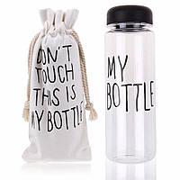 Бутылка MY BOTTLE. Аналог.