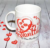 """Чашка """"С днем Всех Влюбленных"""""""