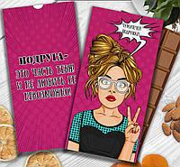 Шоколадка для подруги