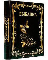 Книга в шкірі «Сучасна енциклопедія рибалки» Горан Седенберг, фото 1