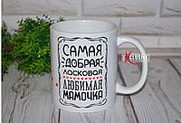 Чашка для любимой мамы