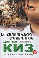 Таинственная история Билли Миллигана (твердый переплет). Дэниел Киз