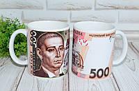 Чашка 500 гривень