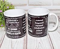 Чашка для любимого мужа