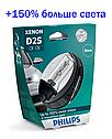 Ксеноновая лампа Philips D1S X-treme Vision (1шт), фото 2