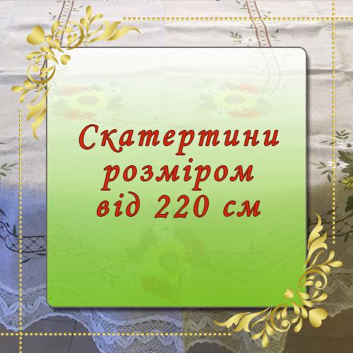 Скатертини овальні від 220 см