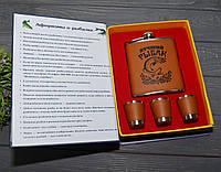 Подарочный набор для рыбака с флягой в виде книги, фото 1