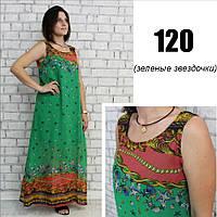 Платье длинное, женское, БАТАЛ, РОСТОВКА, р-р от 46 до 56. Летнее женское платье