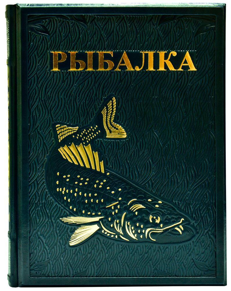 """Книга в шкіряній палітурці """"Рибалка"""""""