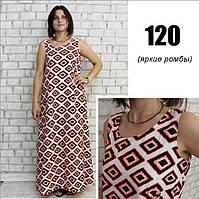 Платье длинное, женское, БАТАЛ, РОСТОВКА, р-р от 48 до 56. Летнее женское платье