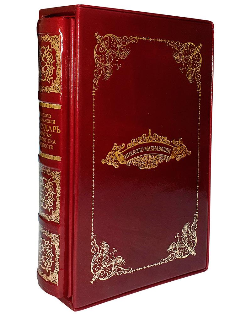 """Книга в кожаном переплете и подарочном футляре """"Государь"""" Н. Макиавелли"""