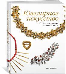 Книга Ювелірне мистецтво. Від Середніх віків до наших днів. Автор - Клер Філліпс (Колібрі)