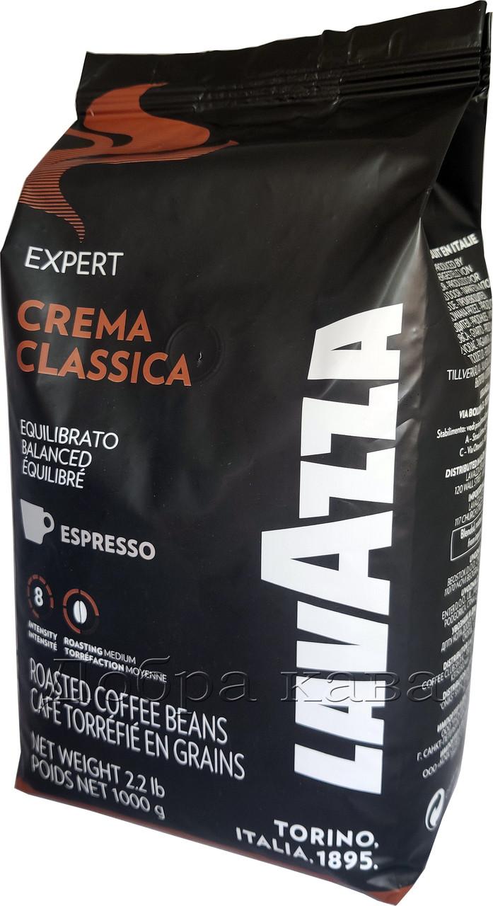 Кофе в зернах Lavazza Expert Crema Classica (30% Арабика) 1 кг
