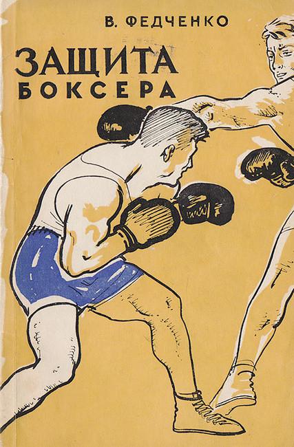 Защита боксера.