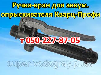 Ручка-кран дляаккумуляторного опрыскивателя Кварц Профи ОГ-116Е