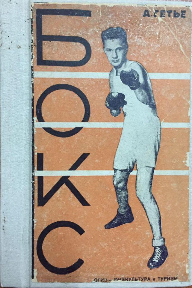 Бокс А. Гетье