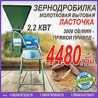 Зернодробилка молотковая бытовая Ласточка