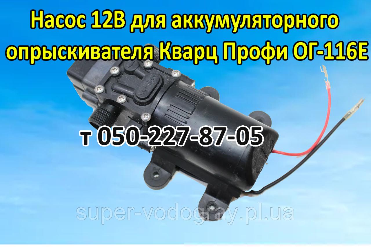 Насос для аккумуляторного опрыскивателя Кварц Профи