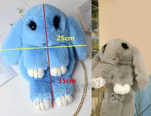 Размеры рюкзака кролика голубой и серый