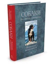 Книга Собаки. Без повідка і намордника. Автор - Тамсин Пикерел (Колібрі)