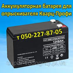 Аккумулятор для опрыскивателя Кварц Профи ОГ-116Е