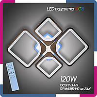 Люстра светодиодная с пультом Ромбы-4 120Вт черная LED подсветка RGB