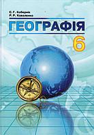 Підручник. Географія, 6 клас. Коберник С.Г., Коваленко Р.Р.