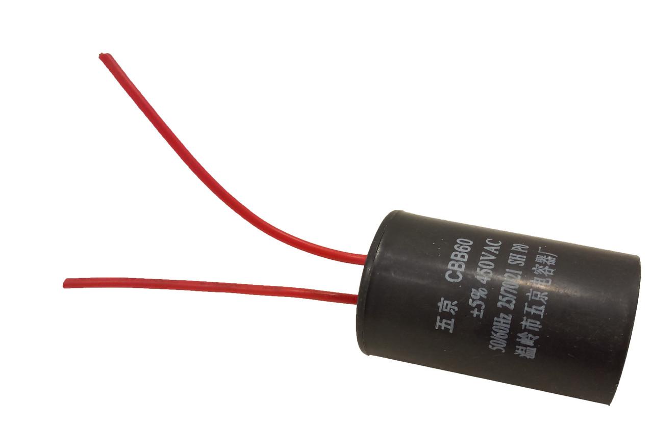 Конденсатор с гибкими выводами 50мкф 450В