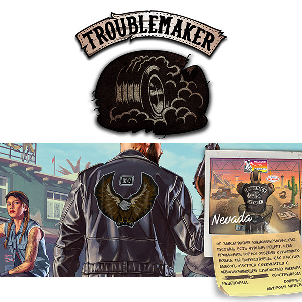 Жидкость Troublemaker | Nevada