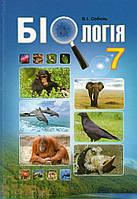 Біологія, 7 клас. Соболь В.І.